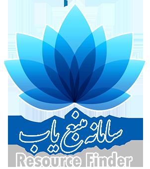 سامانه منبع ياب( جستجو و بازيابي منابع اطلاعاتي پزشكي)